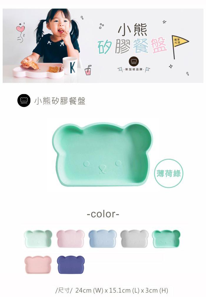 新加坡bopomofo 小熊矽膠餐盤-薄荷綠