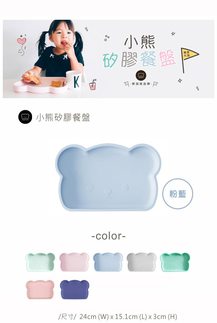 新加坡bopomofo|小熊矽膠餐盤-粉藍