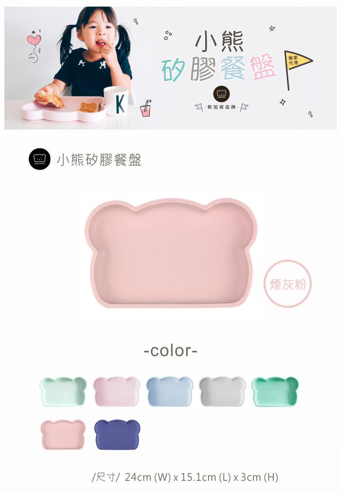 (複製)新加坡bopomofo|小熊矽膠餐盤-粉藍