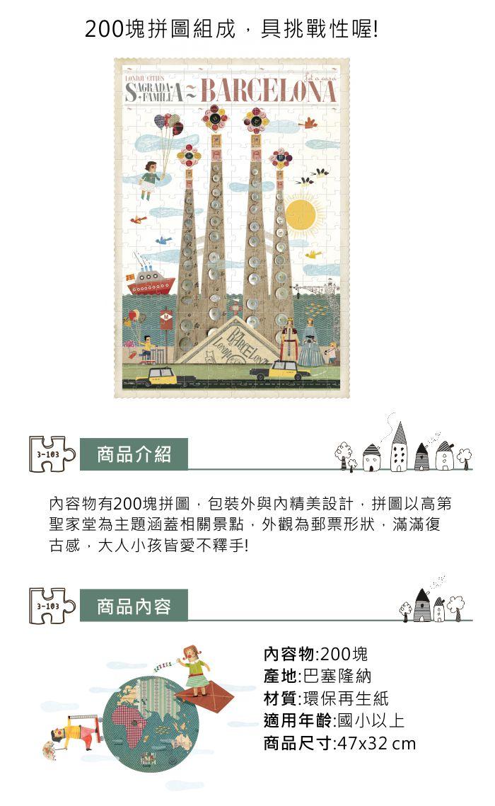 (複製)西班牙Londji|巴黎艾菲爾鐵塔-進階景點拼圖