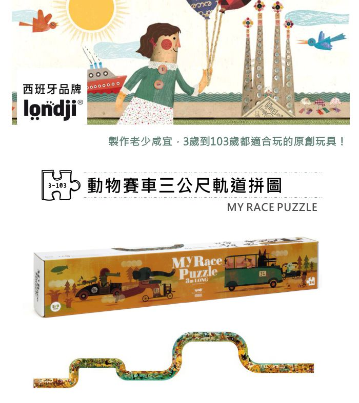 (複製)西班牙Londji 遊河玩樂三公尺軌道拼圖