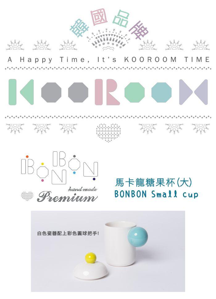 韓國 KOOROOM|馬卡龍糖果杯(大)