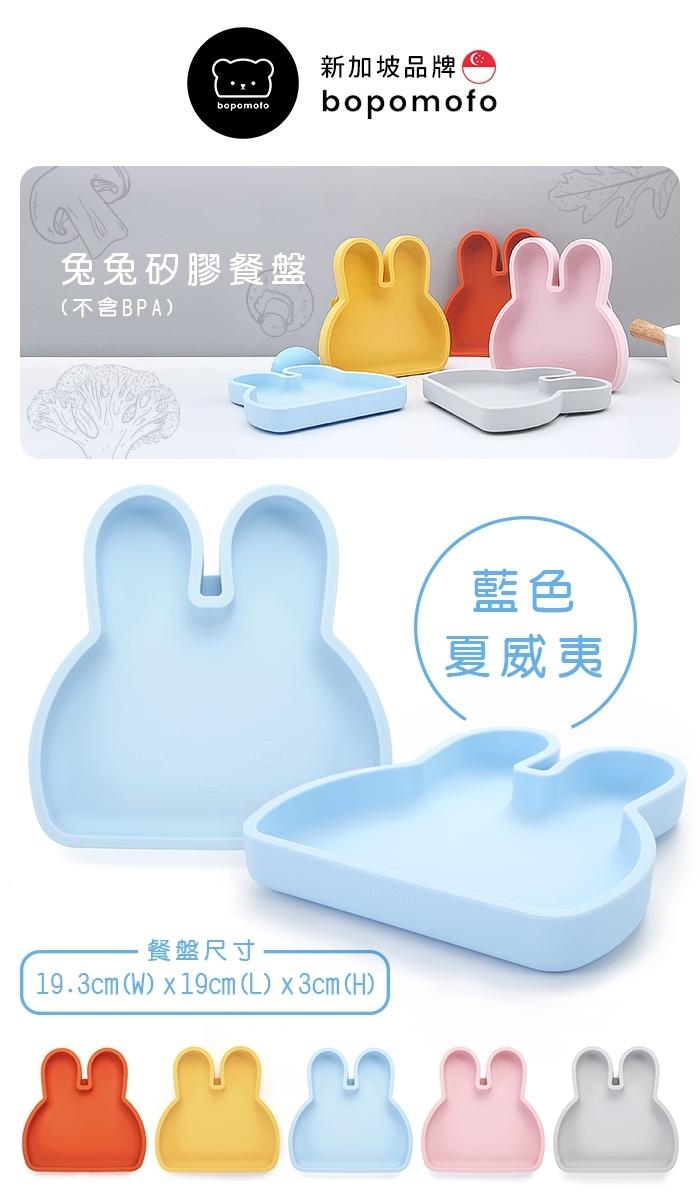 新加坡bopomofo|兔兔矽膠餐盤-藍色夏威夷