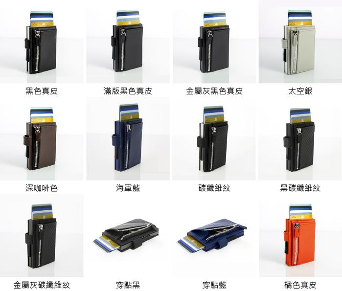 ÖGON|Cascade Zipper Wallet SNAP RFID 安全防盜環扣真皮拉鍊三摺錢包