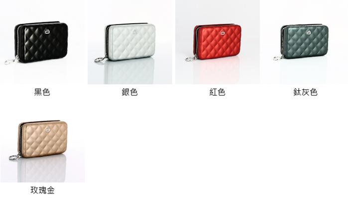 ÖGON|Quilted Zipper RFID安全防盜菱格紋拉鍊卡匣-色任選