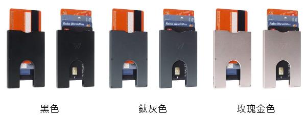 WalterWallet ALUMINIUM SLIM WALLET 鋁製纖細卡夾4張卡-4色任選