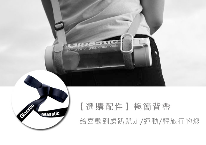 美國 Glasstic│安全防護玻璃運動水瓶470ml經典款-掀蓋白