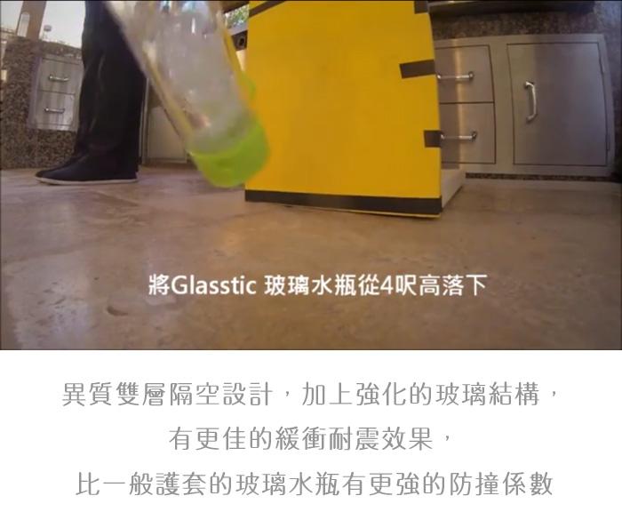 美國 Glasstic│安全防護玻璃水瓶470ml經典款-掀蓋白