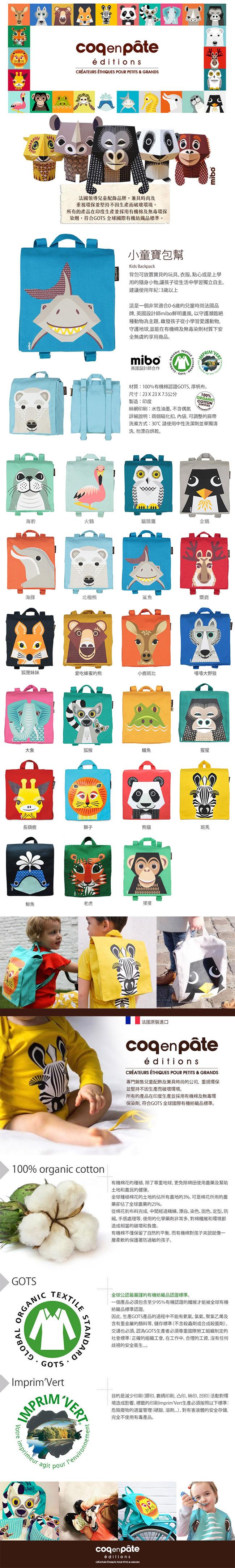 (複製)COQENPATE│法國有機棉無毒環保化妝包 / 筆袋- 畫筆兒的家 - 黑猩猩