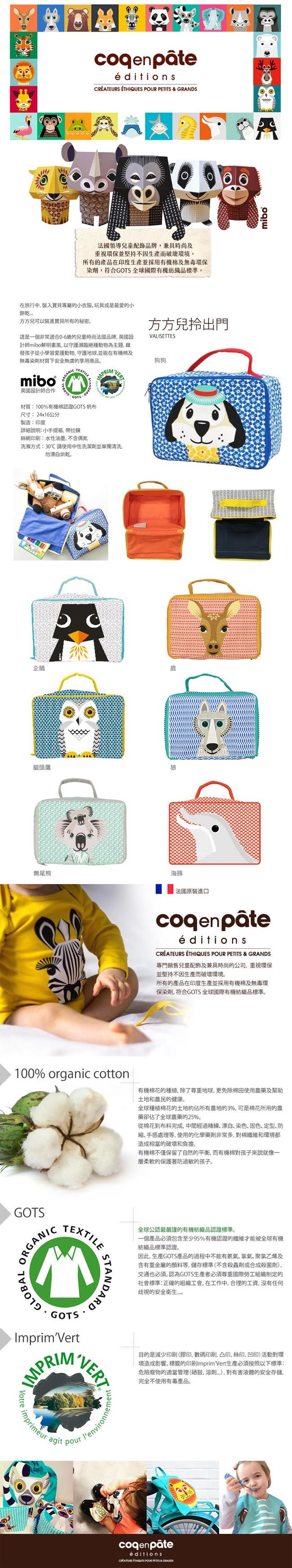 (複製)COQENPATE│法國有機棉無毒環保布包 / 小童寶包幫- 黑猩猩