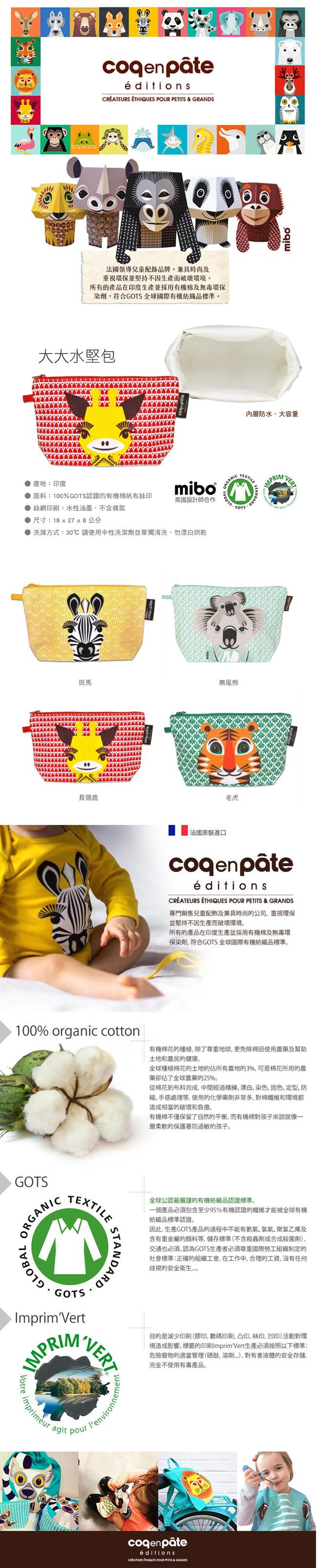 (複製)(複製)COQENPATE│法國有機棉無毒環保布包 / 方方兒拎出門 - 無尾熊
