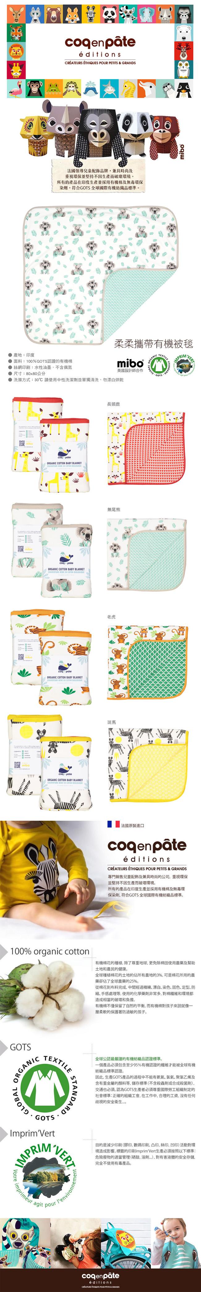 (複製)COQENPATE│法國有機棉無毒環保布包 / 小童寶包幫- 老虎