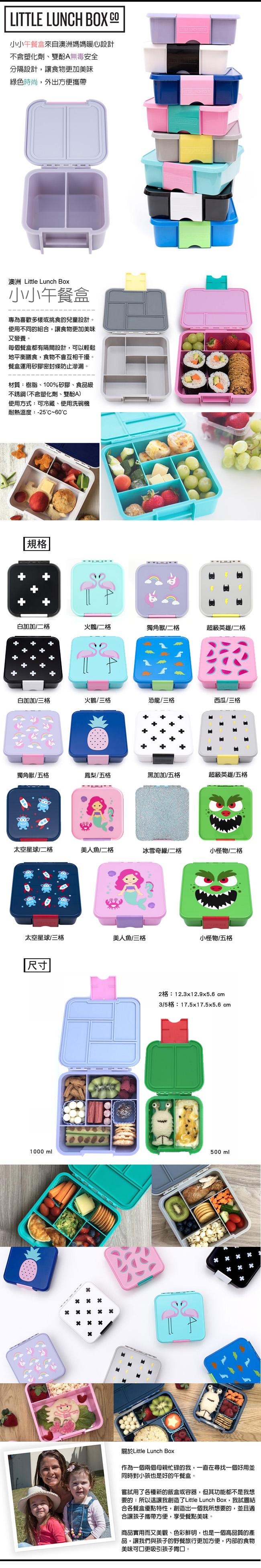 (複製)澳洲 Little Lunch Box│小小午餐盒 - Bento 3 (白加加)