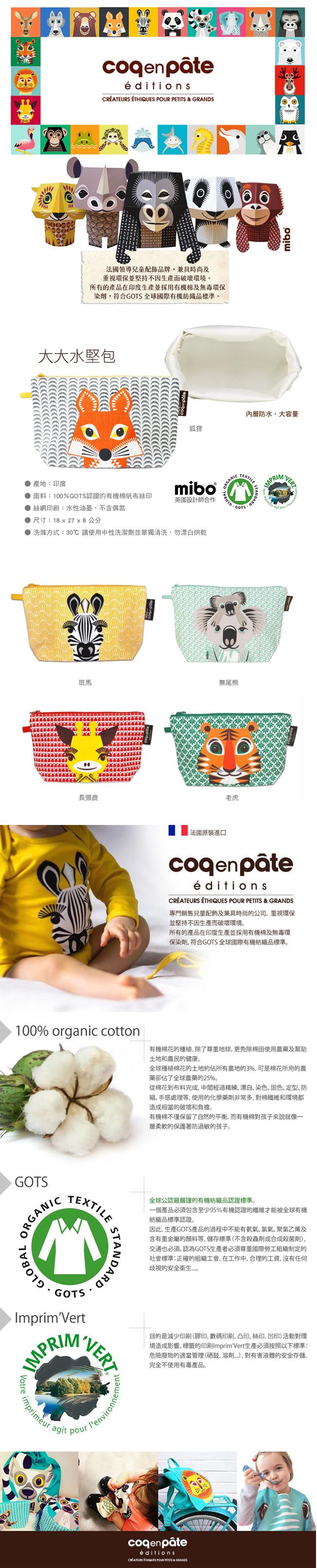 (複製)COQENPATE│法國有機棉無毒環保布包 / 大大水堅包 - 無尾熊