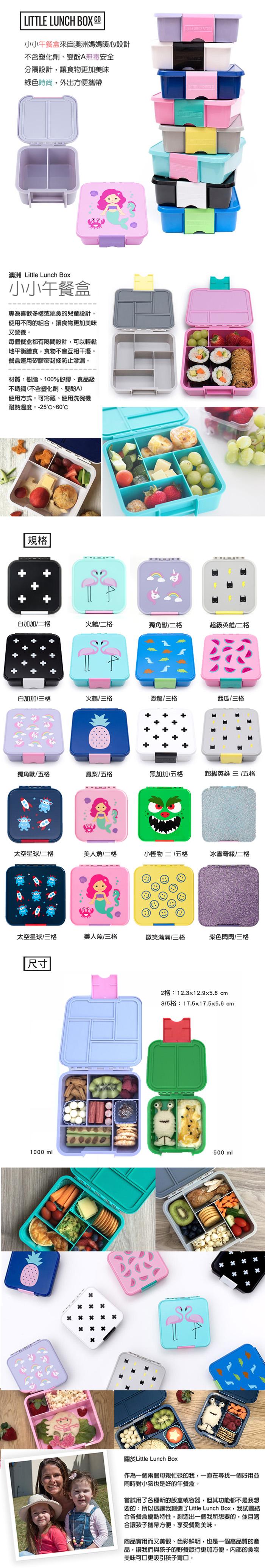 (複製)澳洲 Little Lunch Box│小小午餐盒 - Bento 2 (小怪物)