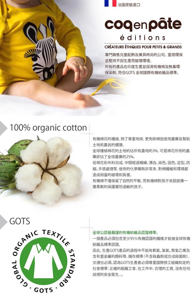 (複製)COQENPATE│法國有機棉童趣 短袖 T-SHIRT - 山魈