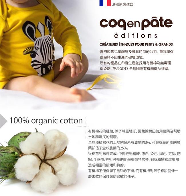 (複製)COQENPATE│法國有機棉無毒環保布包 / 方方兒拎出門 - 山魈