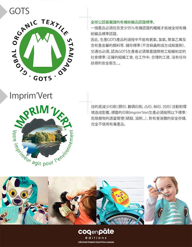 (複製)COQENPATE│法國有機棉無毒環保化妝包 / 筆袋- 畫筆兒的家 - 章魚