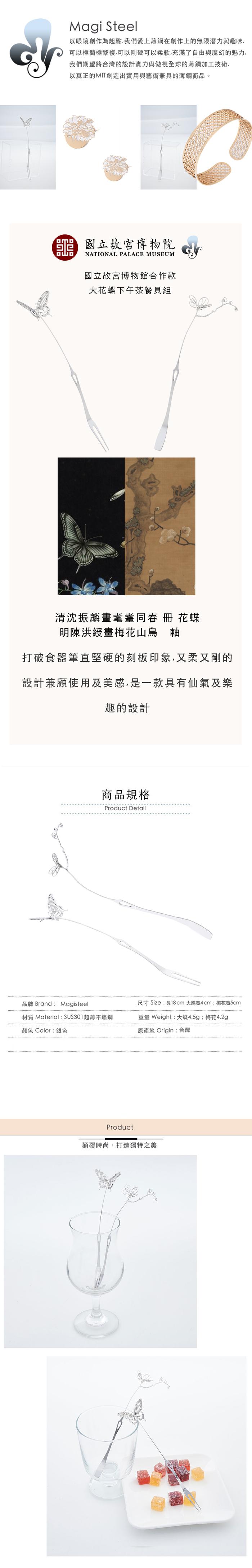 Magi-Steel 故宮聯名商品 大花蝶下午茶餐具組