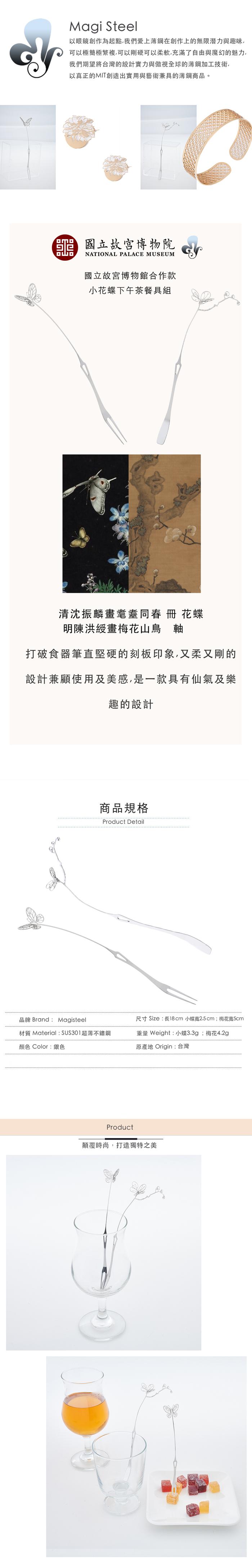 (複製)Magi-Steel 故宮聯名商品 大花蝶下午茶餐具組