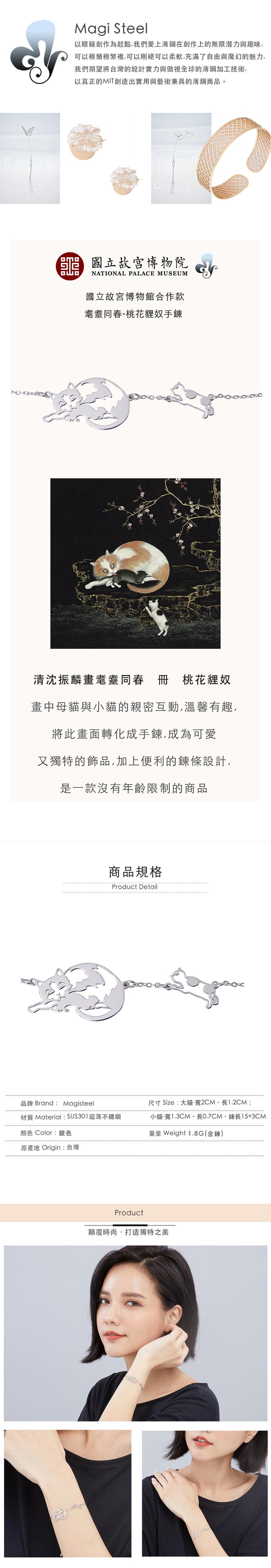 Magi-Steel|故宮聯名商品 耄耋同春-桃花貍奴手鍊