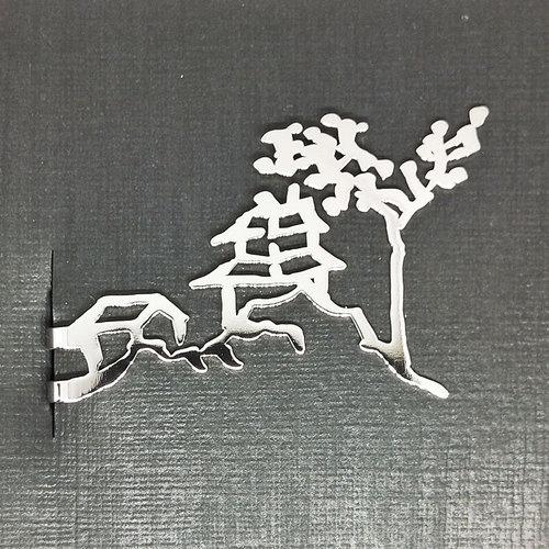 Magi-Steel|故宮長江沿岸樹與小屋領帶夾