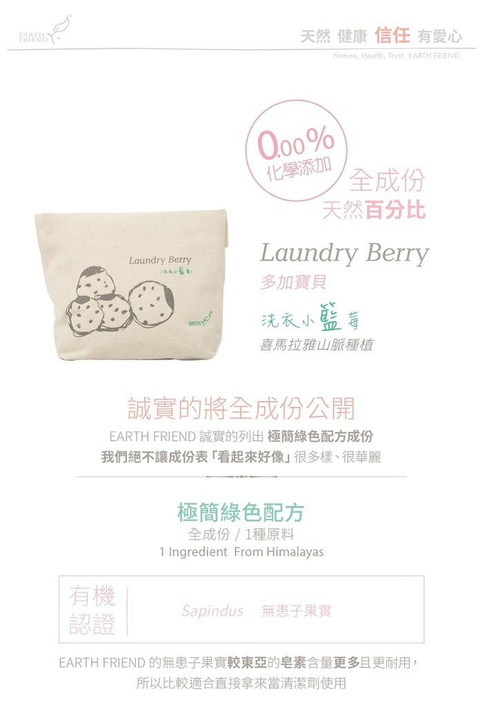 【EARTH FRIEND】漂布之人+洗衣小籃莓(山與海完美組合)