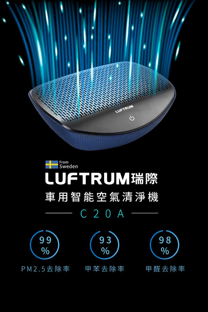 LUFTRUM瑞際 車用空氣清淨機C20A-銀霧灰
