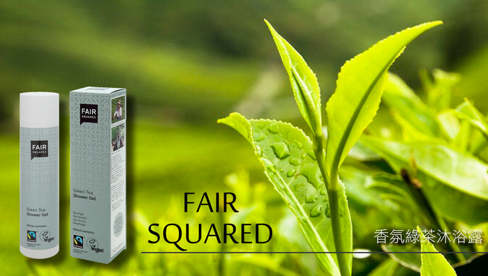 [德國Fair Squared]香氛綠茶沐浴露