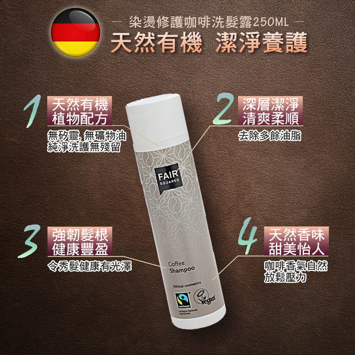 【德國Fair Squared】染燙修護洗髮露咖啡