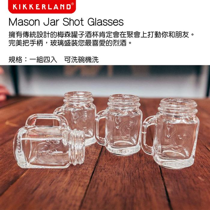 KIKKERLAND │ 梅森造型烈酒杯