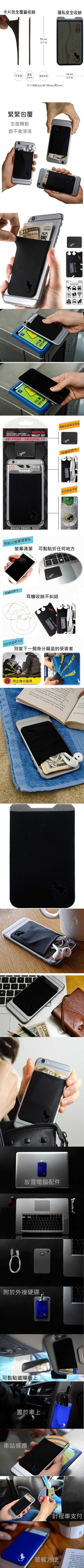 Gecko Travel Tech|防盜卡夾手機貼5件組-黑色(黑壁虎)