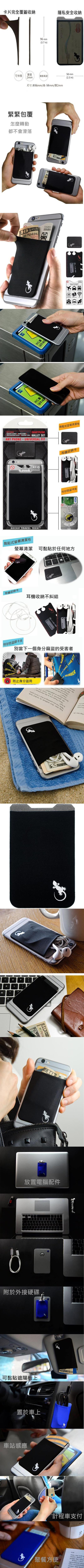 Gecko Travel Tech|防盜卡夾手機貼5件組-黑色(白壁虎)