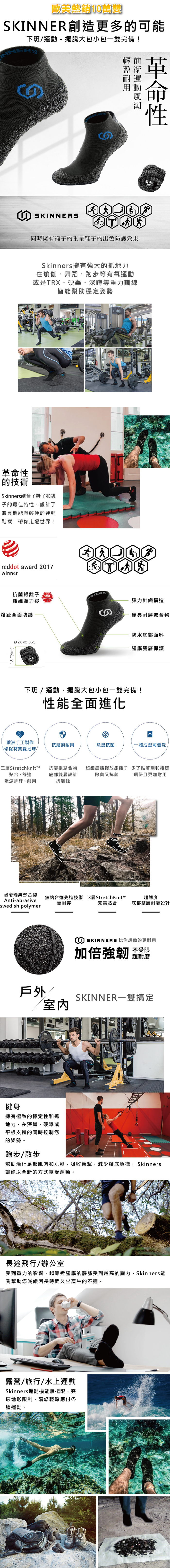Skinners|裸足感耐磨機能運動鞋襪 (紅)