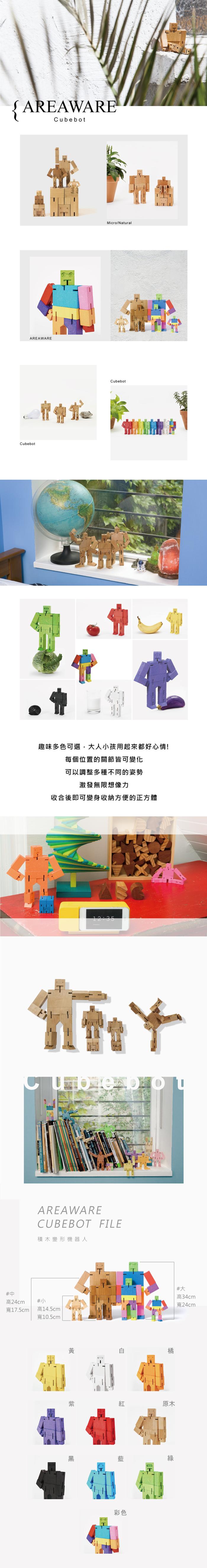 AREAWARE|積木變形機器人(中)-多色可選