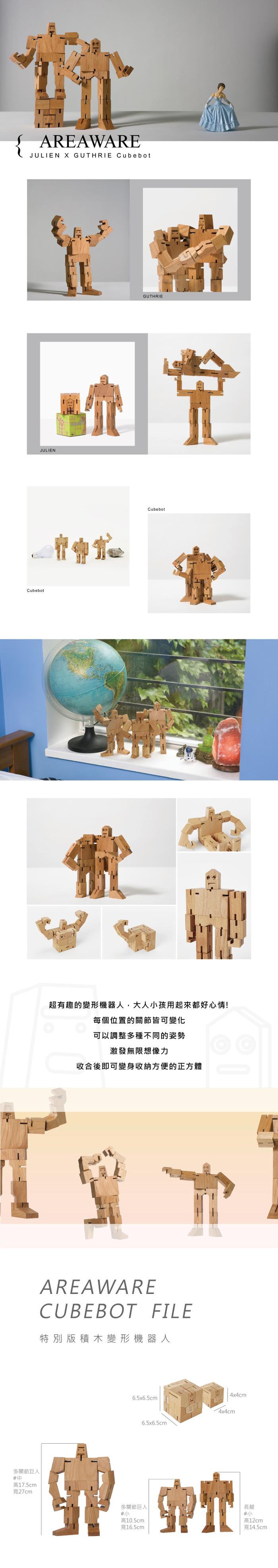 (複製)AREAWARE|積木變形機器人(中)-多色可選