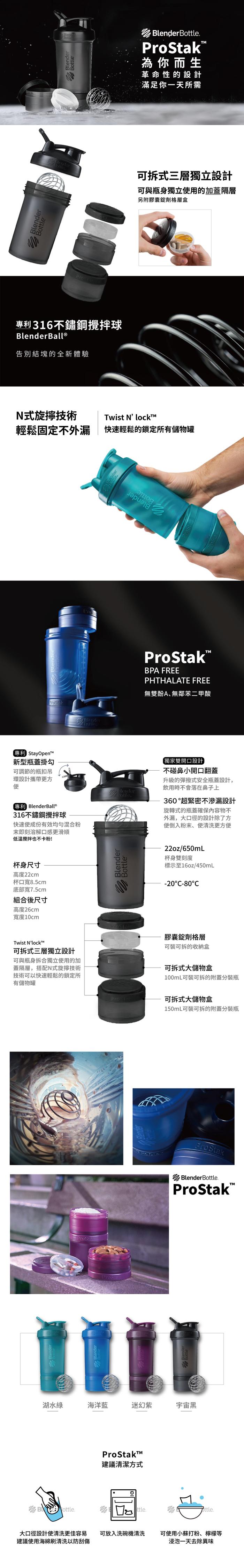 Blender Bottle|《ProStak系列》多層分裝可拆式運動搖搖杯(4色可選)