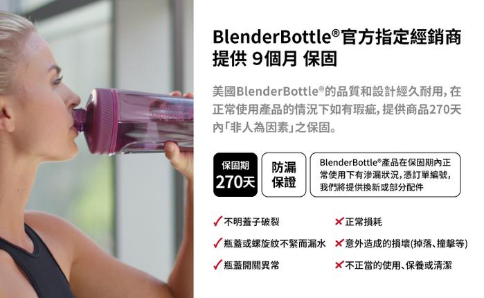 Blender Bottle|《Pro28系列》高透視機能搖搖杯-黑豹(黑)