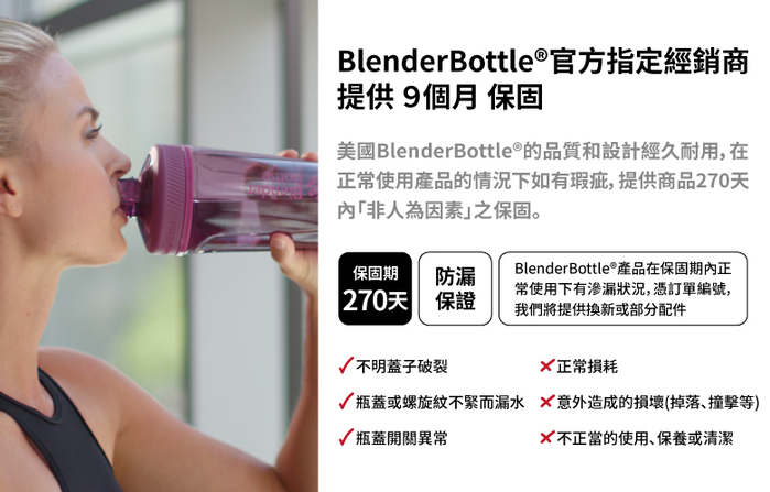Blender Bottle|《Pro32系列》高透視機能搖搖杯-黑豹(黑)