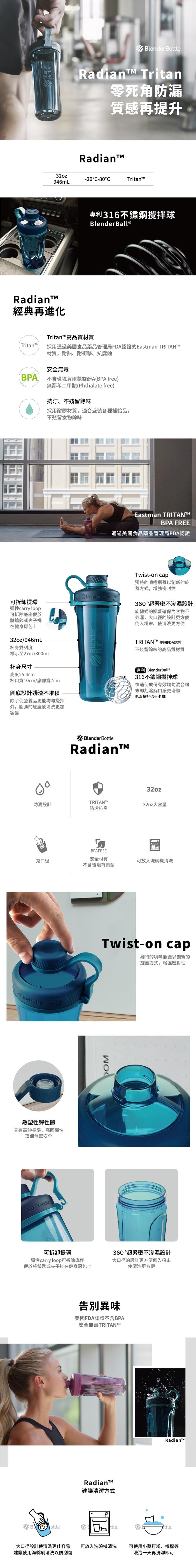 Blender Bottle|《Radian系列》32oz旋蓋直飲運動搖搖杯-軍綠