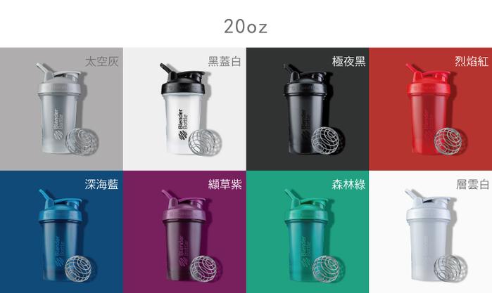 Blender Bottle|《Classic v2 20oz系列》全新經典搖搖杯(8色可選)