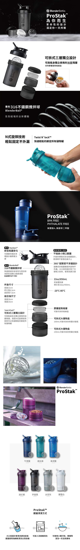 Blender Bottle|《ProStak系列》多層分裝可拆式運動搖搖杯(白)