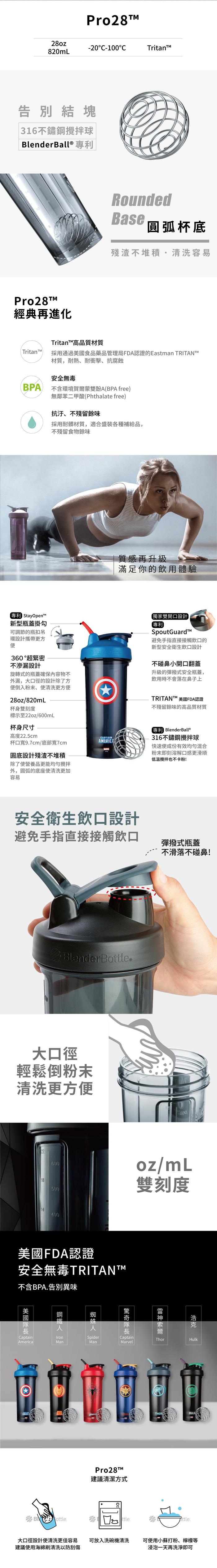 Blender Bottle|《Pro28系列》Marvel特別版Tritan搖搖杯28oz