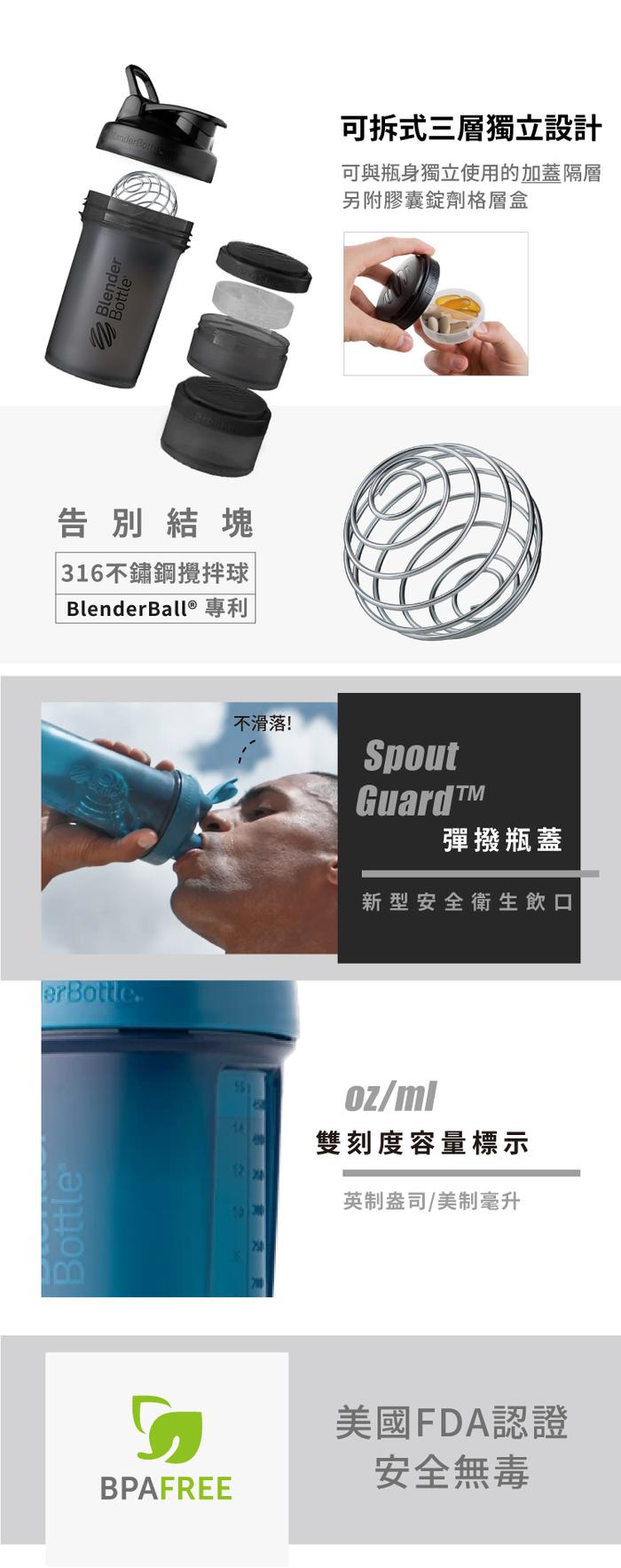 (複製)Blender Bottle|《ProStak系列》多層分裝可拆式運動搖搖杯(海洋藍)