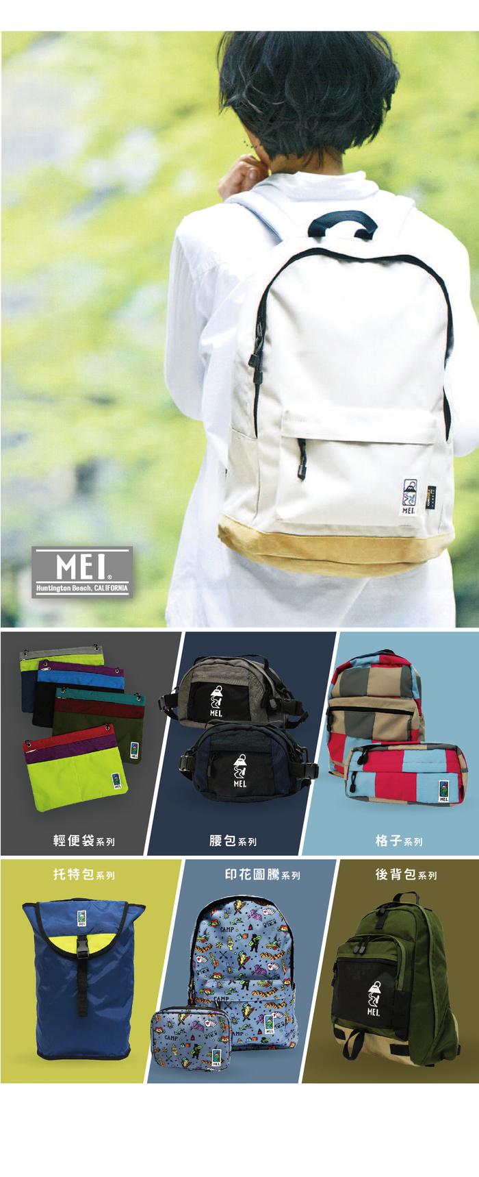 (複製)MEI|日用背包小號 拼色