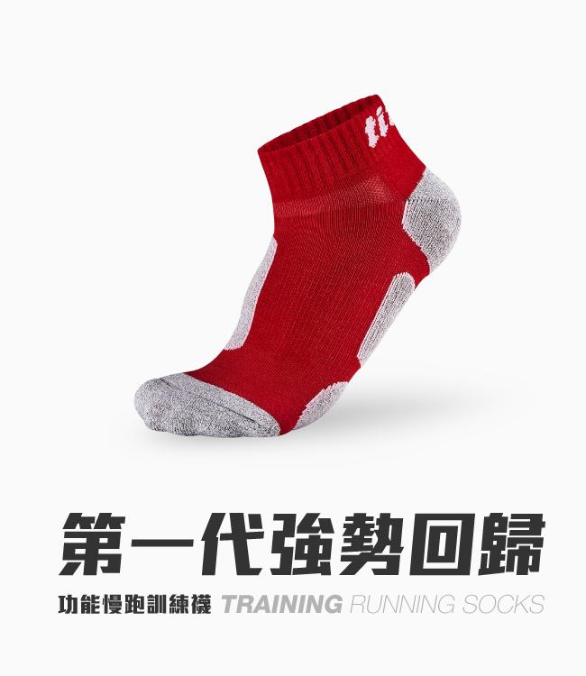titan太肯  功能慢跑訓練短襪-紅竹炭