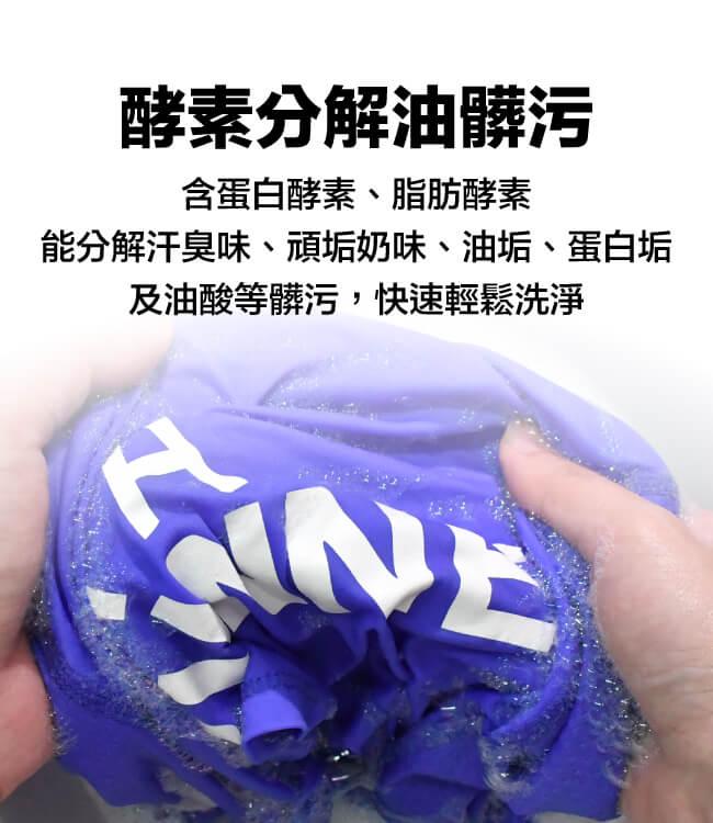 titan太肯|專業運動酵素洗衣精(2罐)