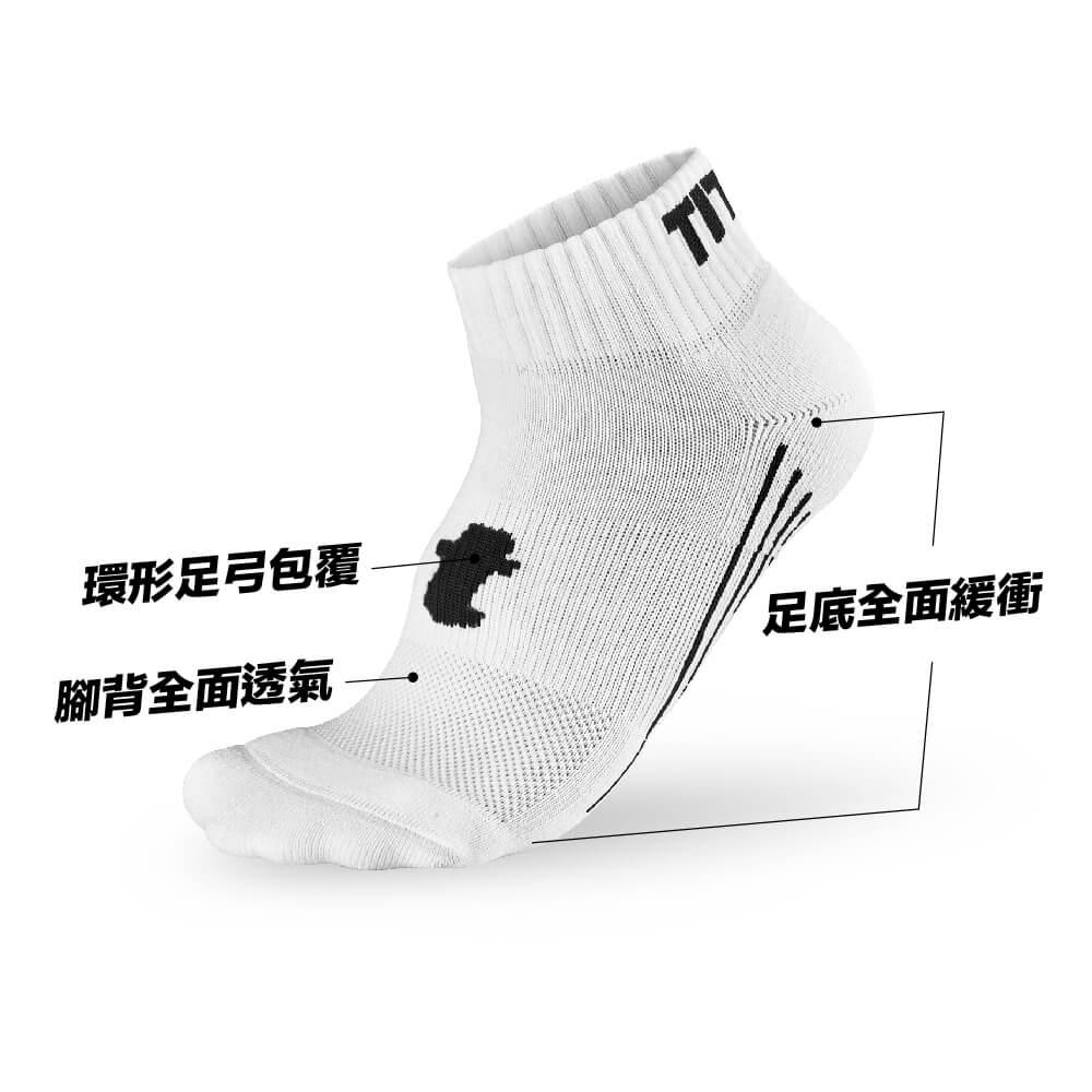 titan 太肯 舒壓生活短襪 白(4雙)