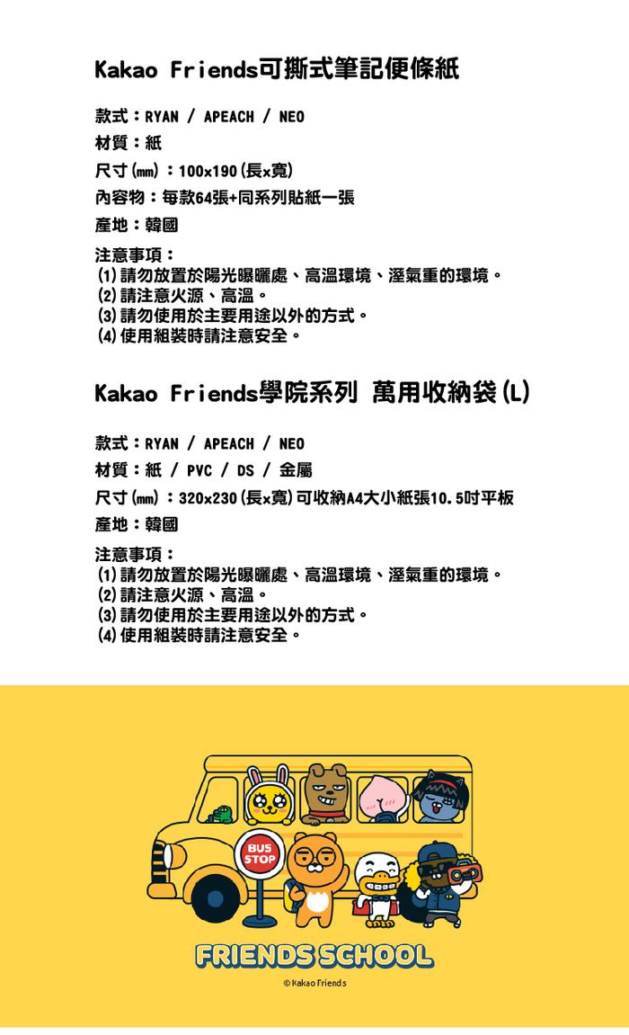 (複製)Kakao Friends 好朋友學院系列 萬用收納袋-S+L二入組