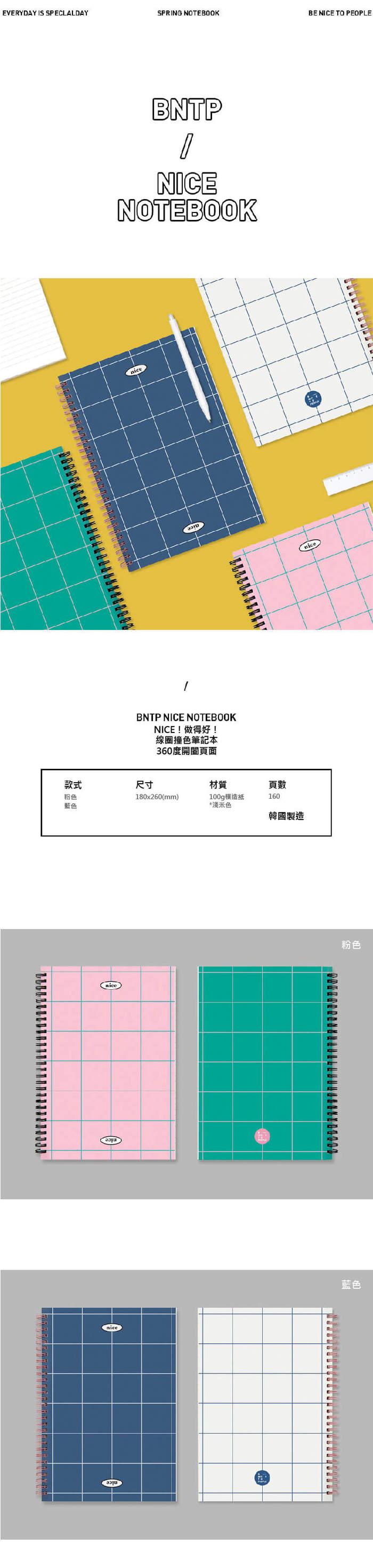 BNTP | NICE筆記本